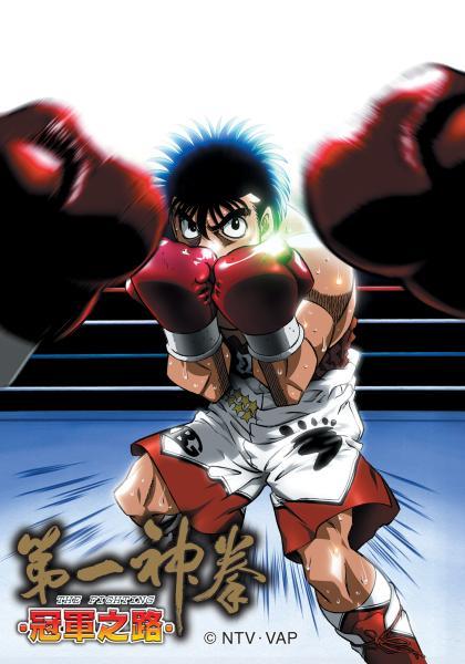 第一神拳 冠軍之路線上看