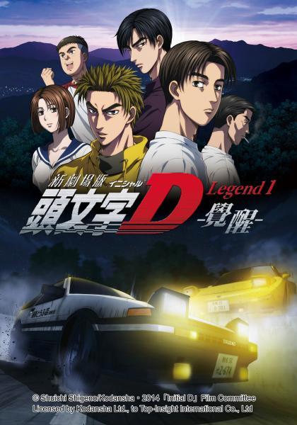 新劇場版 頭文字D Legend1 -覺醒-線上看
