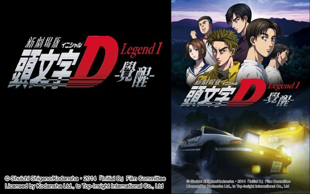 新劇場版 頭文字D Legend1 -覺醒-劇照 1