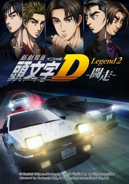 新劇場版 頭文字D Legend2 -鬪走-線上看