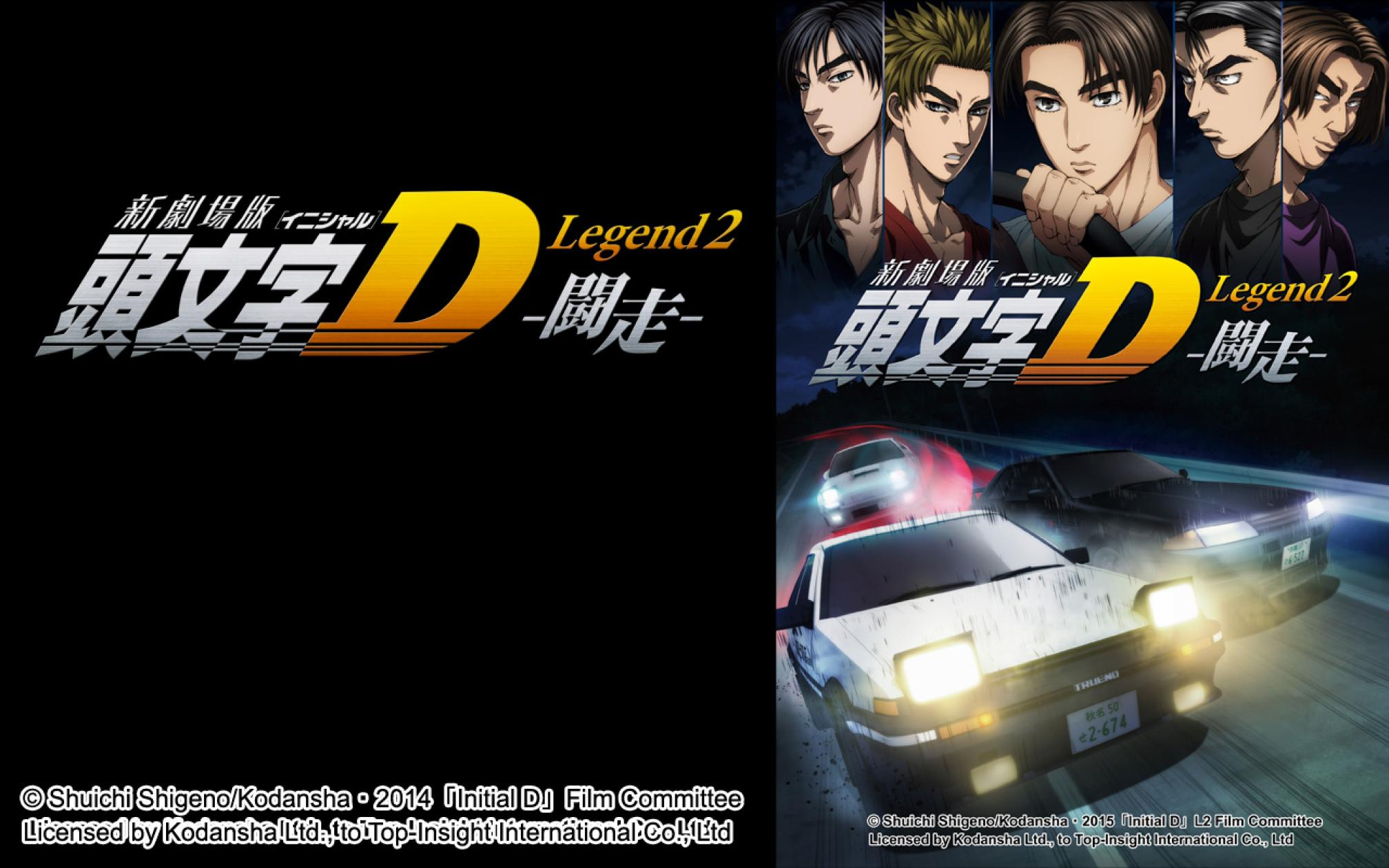 新劇場版 頭文字D Legend2 -鬪走-劇照 1