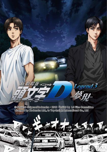 新劇場版 頭文字D Legend3 -夢現-線上看