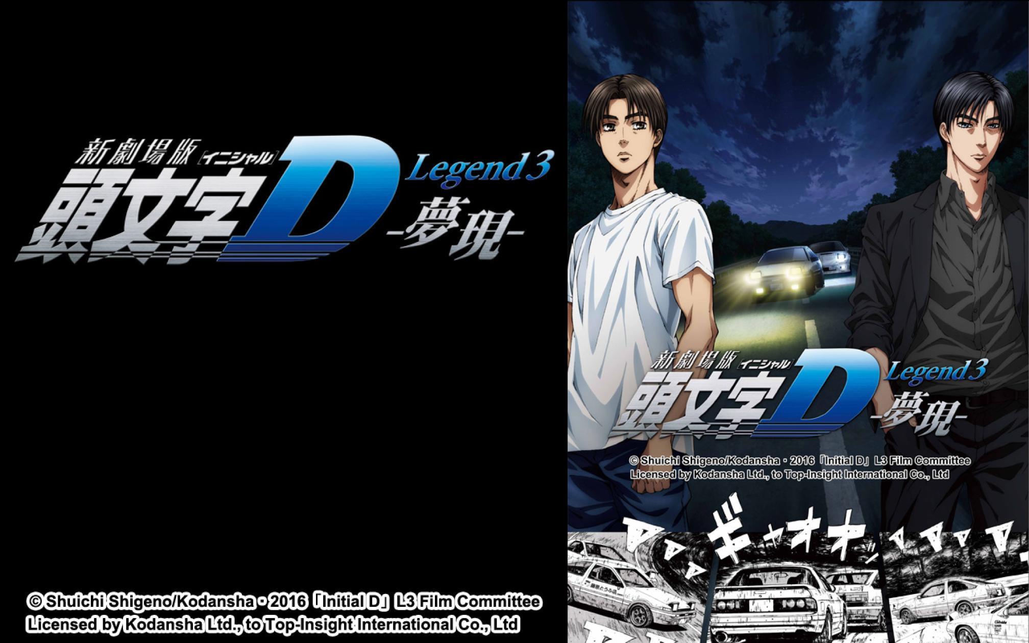 新劇場版 頭文字D Legend3 -夢現-劇照 1