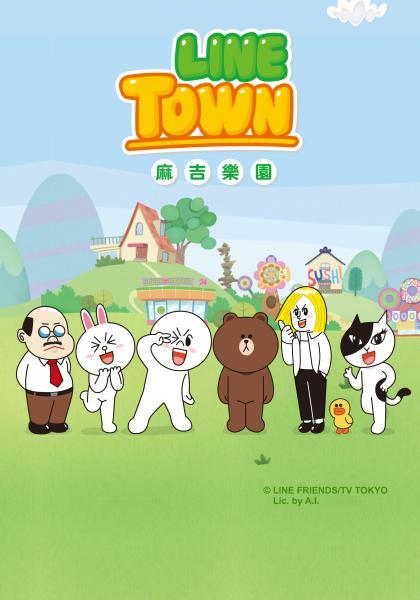 Line Town 麻吉樂園 08線上看