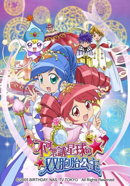 不可思議星球的雙胞胎公主第一季08線上看