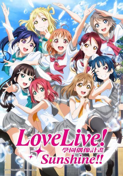 Love Live! Sunshine!! 第二季線上看