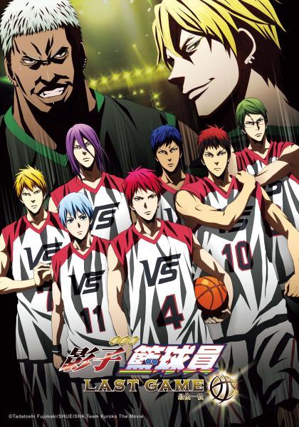 電影版影子籃球員 LAST GAME線上看