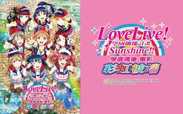 Love Live! Sunshine!! 學園偶像 電影:彩虹彼端預告片 01