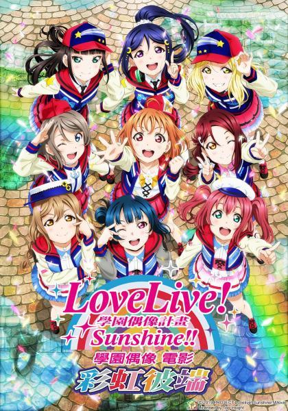 Love Live! Sunshine!! 學園偶像 電影:彩虹彼端線上看