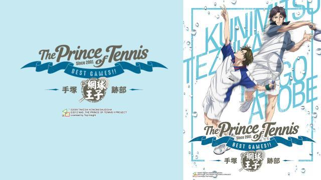 網球王子BEST GAMES !!Vol.1【手塚vs跡部】 線上看
