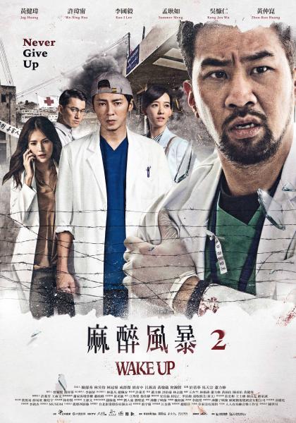麻醉風暴2 第8集線上看