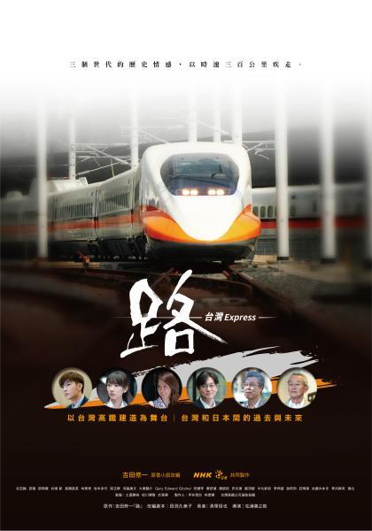 路~台灣EXPRESS~線上看