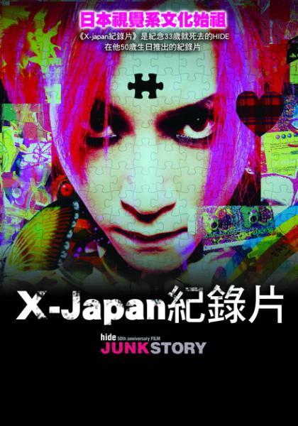 X JAPAN紀錄片:Junk Story線上看