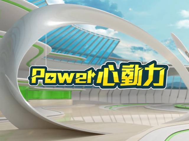 POWER心動力劇照 1