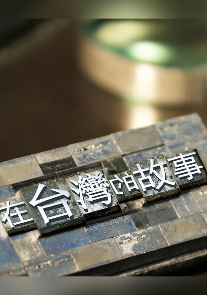 在台灣的故事線上看