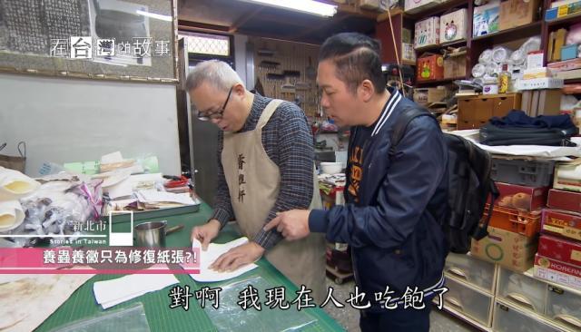 在台灣的故事933 線上看