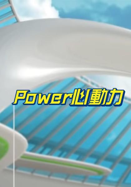 POWER心動力 第2集線上看