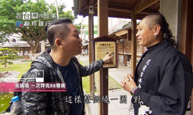 在台灣的故事940 線上看