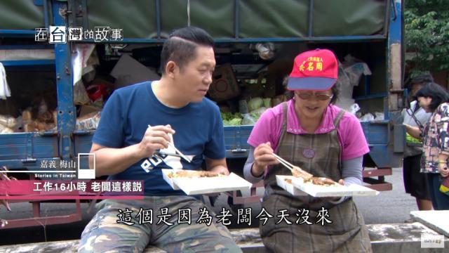 在台灣的故事941 線上看