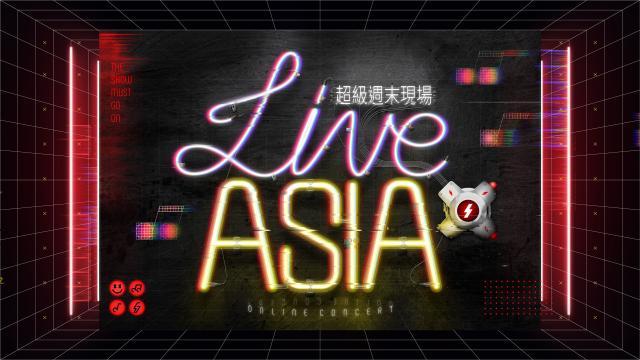 Live Asia超級週末現場  第12集劇照 1