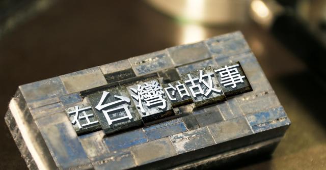 在台灣的故事956 線上看