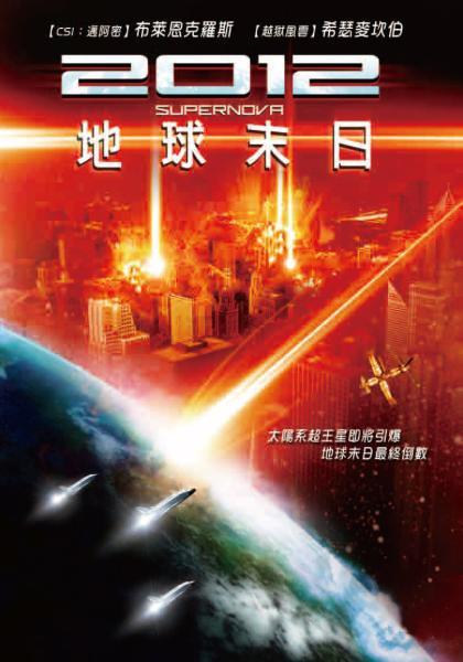2012:地球末日線上看