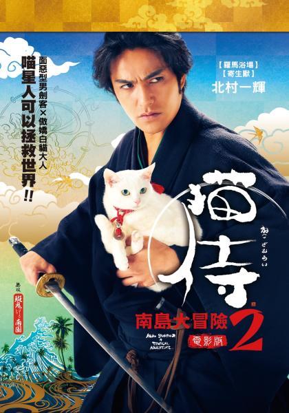 貓侍 電影版2線上看