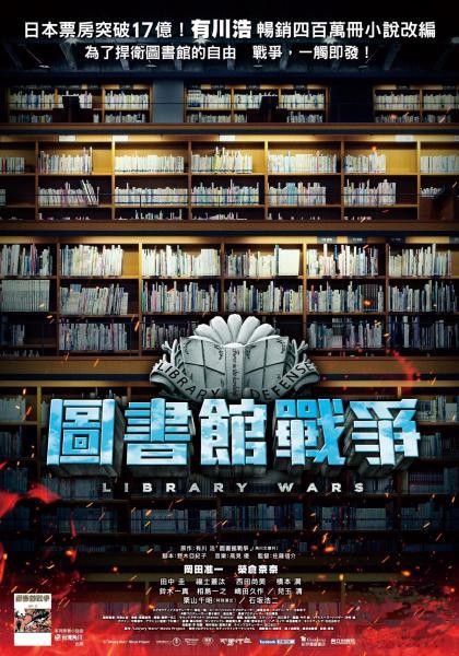 圖書館戰爭線上看