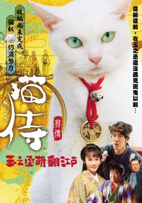 貓侍前傳:玉之丞萌翻江戶
