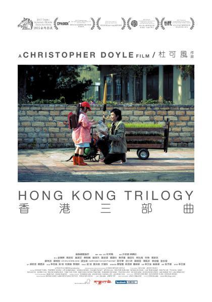 香港三部曲線上看