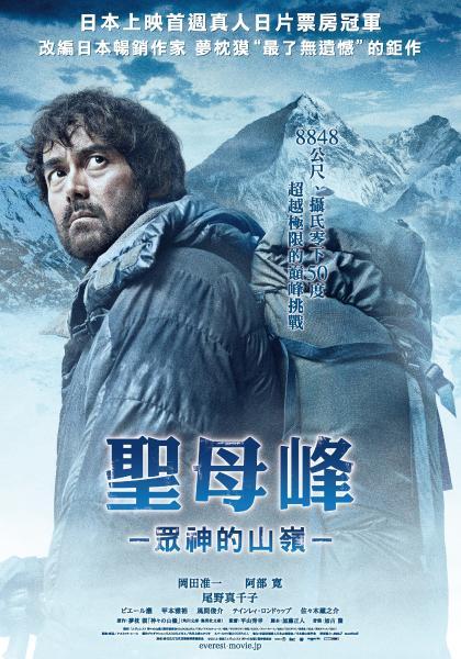 聖母峰:眾神的山嶺線上看