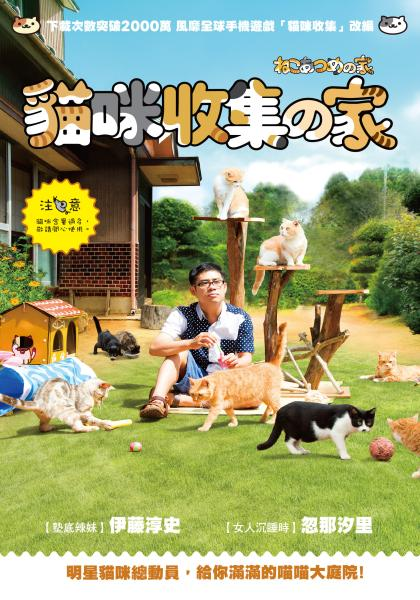 貓咪收集之家線上看