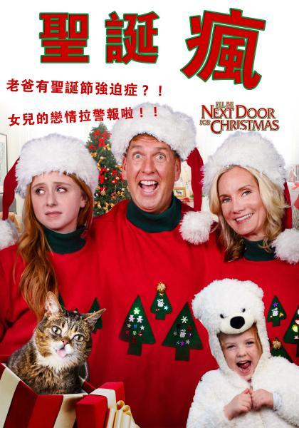 聖誕瘋線上看