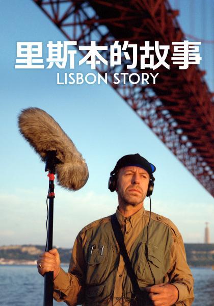 里斯本的故事 數位修復版線上看