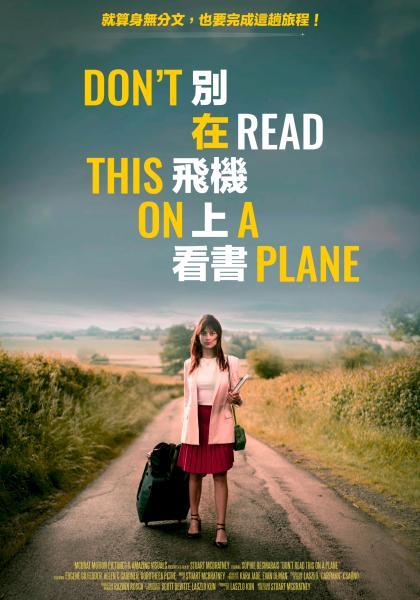 別在飛機上看書線上看