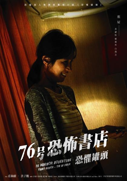 76号恐怖書店之恐懼罐頭【租屋】幕後花絮01線上看