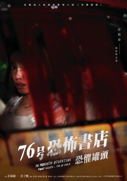76号恐怖書店之恐懼罐頭【計程車】幕後花絮01線上看