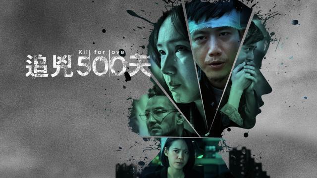 追兇500天(導演版)預告片 01
