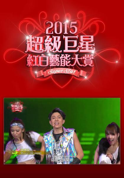 謝博安、雅妮【2015紅白】線上看