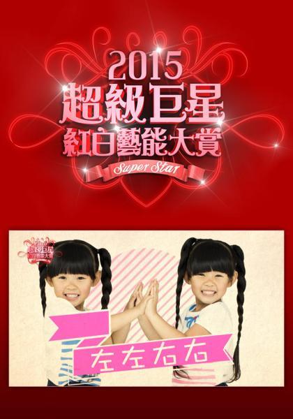 左左右右、胡宇威【2015紅白】線上看