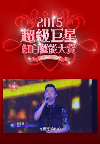 庾澄慶、宋芸樺、布魯斯【2015紅白】線上看