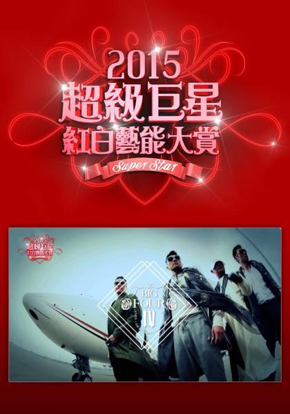 BIG 4(蘇永康、梁漢文、許志安、張衛健)【2015紅白】線上看