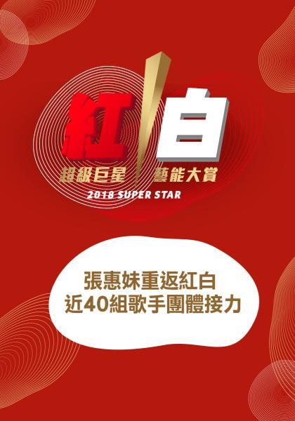 2018超級巨星 紅白藝能大賞