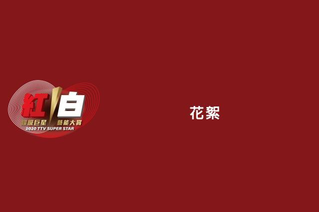 2020超級巨星紅白藝能大賞花絮 線上看