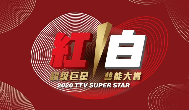 2020超級巨星紅白藝能大賞劇照 1