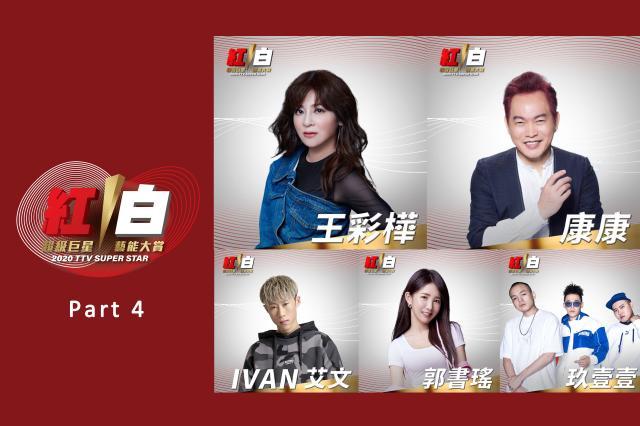 2020超級巨星紅白藝能大賞Part.04 線上看