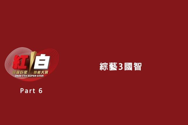 2020超級巨星紅白藝能大賞Part.06 線上看