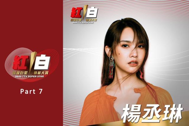 2020超級巨星紅白藝能大賞Part.07 線上看