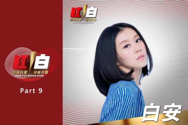 2020超級巨星紅白藝能大賞Part.09 線上看