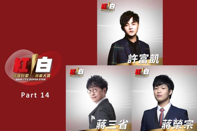 2020超級巨星紅白藝能大賞Part.14 線上看